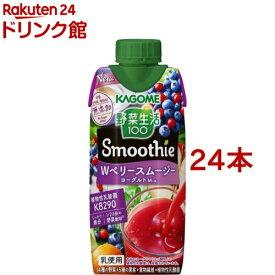 野菜生活100 Smoothie Wベリースムージー ヨーグルトMix(330ml*24本セット)【h3y】【q4g】【野菜生活】