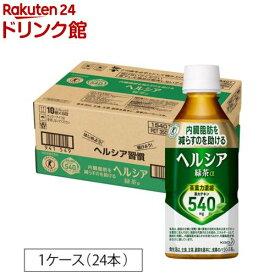 【訳あり】ヘルシア緑茶(350ml*24本入)【KHT03】【kao_healthya】【03】【ヘルシア】