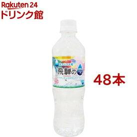 北アルプス発 飛騨の雫 天然水(500ml*48本入)