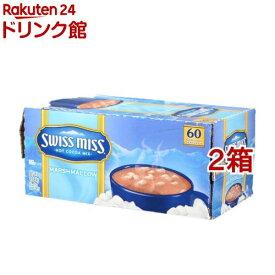 スイスミス ミルクチョコレートココア マシュマロ入(28g*60袋*2箱セット)