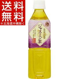 神戸茶房 ジャスミン茶(500mL*24本入)【神戸茶房】【送料無料(北海道、沖縄を除く)】
