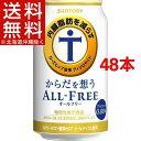 サントリー からだを想うオールフリー ノンアルコールビール(350ml*48本セット)【オールフリー】[ノンアルコールビー…