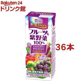 農協 野菜Days フルーツ&紫野菜100%(200ml*36本セット)