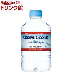 クリスタルガイザー シャスタ産正規輸入品(310ml*24本入)【クリスタルガイザー(Crystal Geyser)】