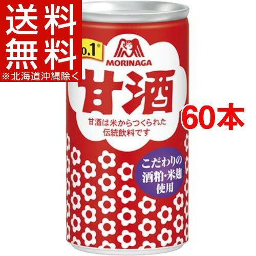 森永 甘酒(190g*60本入)【森永 甘酒】【送料無料(北海道、沖縄を除く)】