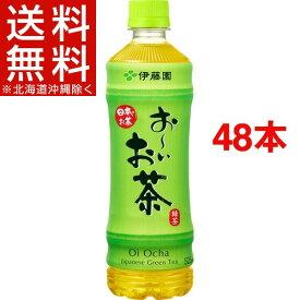 伊藤園 おーいお茶 緑茶(525mL*48本入)【お〜いお茶】【送料無料(北海道、沖縄を除く)】