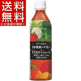 神戸居留地 16種類のやさいとくだもののジュース(500mL*24本入)【神戸居留地】[野菜ジュース]