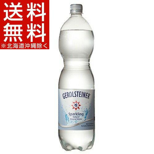 【訳あり】ゲロルシュタイナー炭酸水( 1.5L*12本入)【ゲロルシュタイナー(GEROLSTEINER)】【送料無料(北海道、沖縄を除く)】