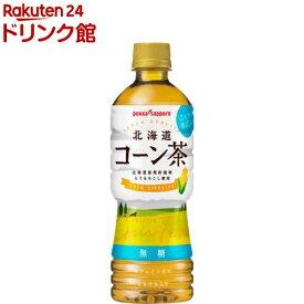 北海道 コーン茶 無糖(525ml*24本入)【ポッカサッポロ】