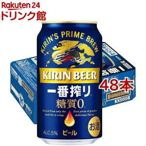 キリン 一番搾り 糖質ゼロ(350ml*48本セット)【kh0】【一番搾り】