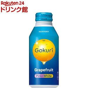 ゴクリ グレープフルーツ(400g*24本入)【Gokuri(ゴクリ)】