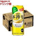キリン 本搾りチューハイ レモン(500ml*24本)【本搾り】