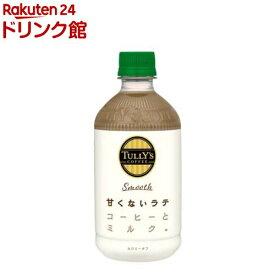 伊藤園 タリーズコーヒー Smooth LATTE (甘くないラテ) HOT&COLD対応(500ml*24本入)【TULLY'S COFFEE(タリーズコーヒー)】