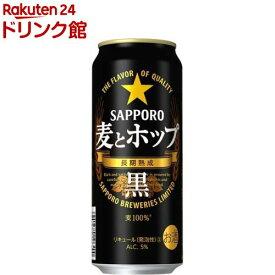 サッポロ 麦とホップ 黒(500ml*24本入)【s9b】【麦とホップ】
