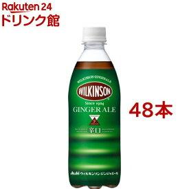 ウィルキンソン ジンジャエール(500ml*24本入*2コセット)【ウィルキンソン】