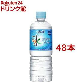 おいしい水 六甲(600ml*24本入*2コセット)【六甲のおいしい水】