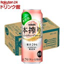 キリン 本搾りチューハイ ピンクグレープフルーツ(500ml*24本)【本搾り】
