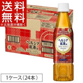 【訳あり】ヘルシア 紅茶(350mL*24本入)【ヘルシア】[ヘルシア トクホ まとめ買い ケース 紅茶 体脂肪]【送料無料(北海道、沖縄を除く)】