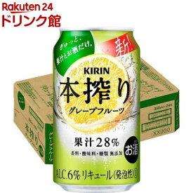 キリン 本搾りチューハイ グレープフルーツ(350ml*24本)【2shdrk】【本搾り】