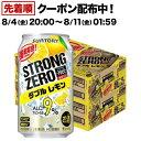 サントリー -196度 ストロングゼロ ダブルレモン(350ml*48本セット)【sli】【-196度 ストロングゼロ】