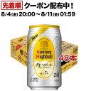 サントリー 角ハイボール 缶(350ml*48本セット)【角ハイボール】