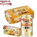 キリン 一番搾り 生ビール 日清ヘルシーリセッタ付き ケース(350ml*48本セット)【kb4】【一番搾り】