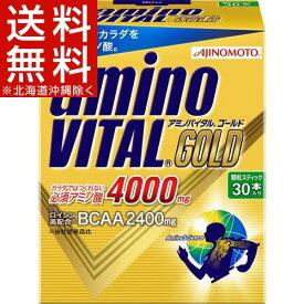 アミノバイタル ゴールド(4.7g*30本入)【アミノバイタル(AMINO VITAL)】[アミノ酸]【送料無料(北海道、沖縄を除く)】