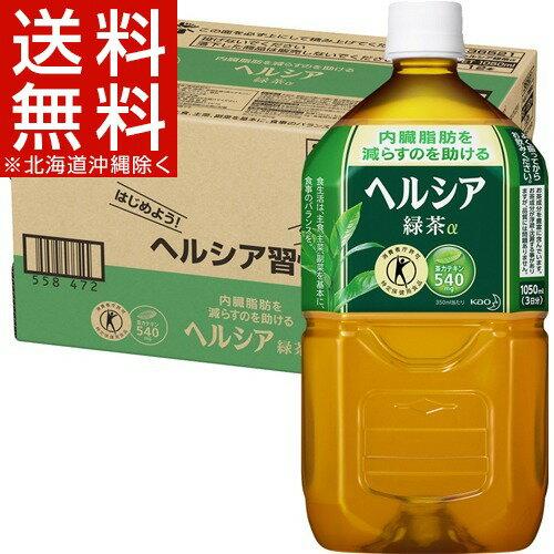 【訳あり】花王 ヘルシア 緑茶(1.05L*12本入)【ヘルシア】【送料無料(北海道、沖縄を除く)】
