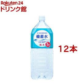 備蓄水(2L*12本入セット)【2点以上かつ1万円(税込)以上ご購入で5%OFFクーポン対象商品】