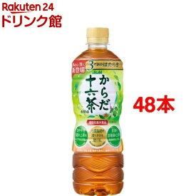 アサヒ からだ十六茶α(630ml*48本入)【十六茶】
