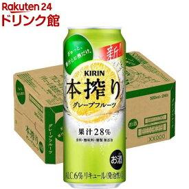 キリン 本搾りチューハイ グレープフルーツ(500ml*24本)【本搾り】