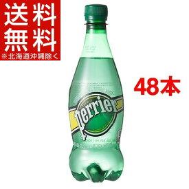 ペリエ ペットボトル ナチュラル 炭酸水 正規輸入品(500mL*24本入*2コセット)【ペリエ(Perrier)】[ペットボトル ミネラルウォーター 水 48本入]【送料無料(北海道、沖縄を除く)】