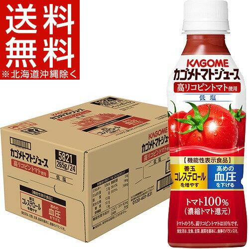 カゴメトマトジュース 高リコピントマト使用(265g*24本入)【カゴメジュース】【送料無料(北海道、沖縄を除く)】