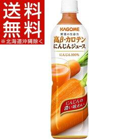 高β-カロテンにんじんジュース スマートPET(720mL*15本入)【カゴメジュース】【送料無料(北海道、沖縄を除く)】