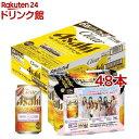 乃木坂企画 クリア アサヒ 缶 キャンペーンカートン(350ml*48本セット)【クリア アサヒ】