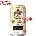 ヱビス with ジョエル・ロブション フレンチピルス 缶(350ml*48本セット)