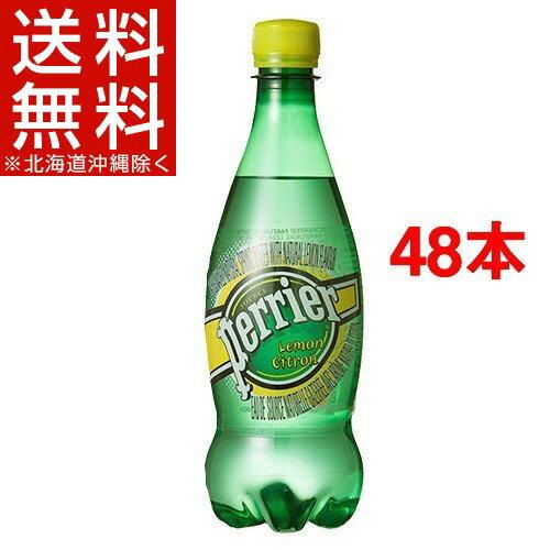 ペリエ レモン (無果汁・炭酸水)(500mL*24本入*2コセット)【ペリエ(Perrier)】[ミネラルウォーター 水 48本入]【送料無料(北海道、沖縄を除く)】