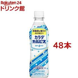 カラダカルピス(430ml*48本セット)【カルピス】