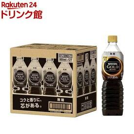 ネスカフェ ゴールドブレンド コク深め ボトルコーヒー 無糖(900ml*12本入)【smr_3】【ネスカフェ(NESCAFE)】