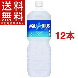 アクエリアス ペコらくボトル(2L*12本セット)【アクエリアス(AQUARIUS)】[スポーツドリンク コカ・コーラ コカコーラ]