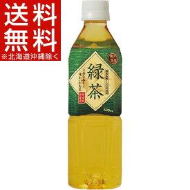 神戸茶房 緑茶(500mL*24本入)【神戸茶房】【送料無料(北海道、沖縄を除く)】