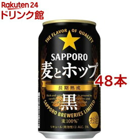 サッポロ 麦とホップ 黒(350ml*48本セット)【s9b】【麦とホップ】