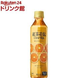 紅茶花伝 クラフティー 贅沢しぼりオレンジティー PET(410ml*24本)【紅茶花伝】