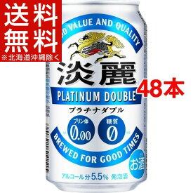 淡麗プラチナダブル(350mL*48本セット)【kbd】【淡麗プラチナダブル】