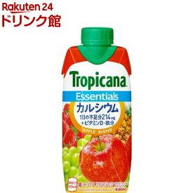 トロピカーナ エッセンシャルズ カルシウム(330ml*12本入)【トロピカーナ】