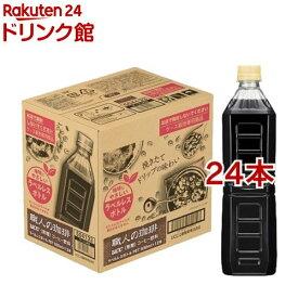 UCC 職人の珈琲 無糖 ラベルレスボトル PET(930ml*24本セット)【職人の珈琲】