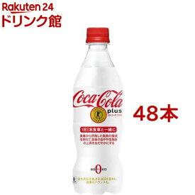 コカ・コーラ プラス(470ml*48本セット)【コカコーラ(Coca-Cola)】