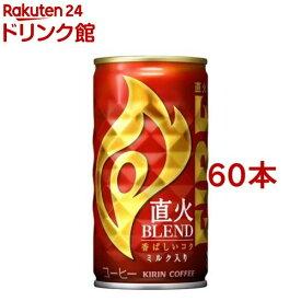 キリン ファイア 直火ブレンド(185g*60本セット)【ファイア】[缶コーヒー]