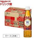 【訳あり】ヘルシア 紅茶(350ml*24本入)【KHD01】【kao00】【ヘルシア】