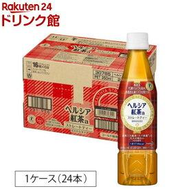 【訳あり】ヘルシア 紅茶(350ml*24本入)【KHD01】【ヘルシア】